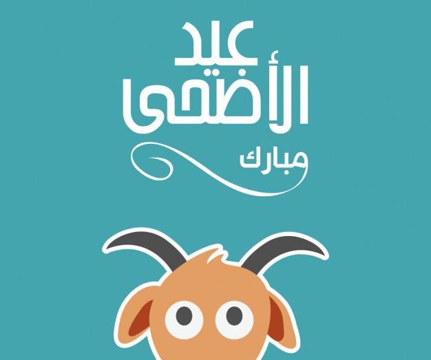 Beautiful 2nd Eid Al-Fitr 2018 - eid-al-adha  Collection_34736 .jpg