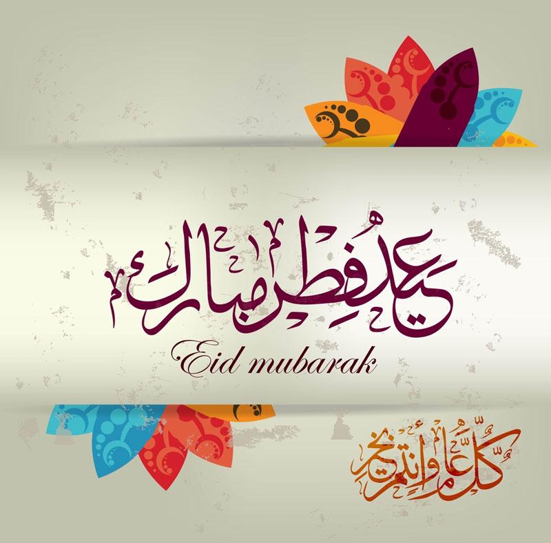 when is eid al adha 2020 in usa